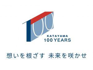 創業100周年記念キャンペーン スローガン・ロゴマーク