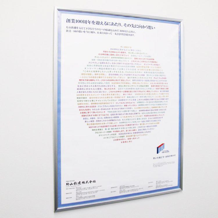 創業100周年記念キャンペーン ビジュアルポスター設置