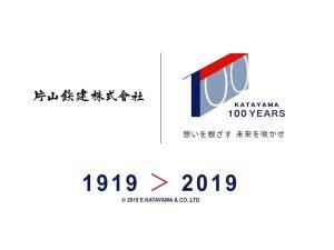 創業100周年記念 100年史ムービー(完成版)