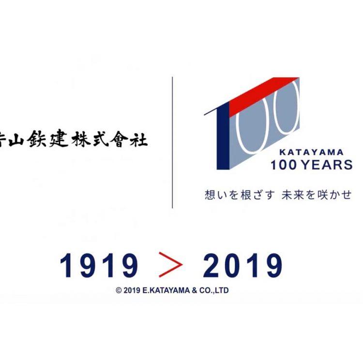 創業100周年記念 100年史ムービー