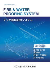 メーカーの枠を超えたデッキ断熱防水システムを新提案!